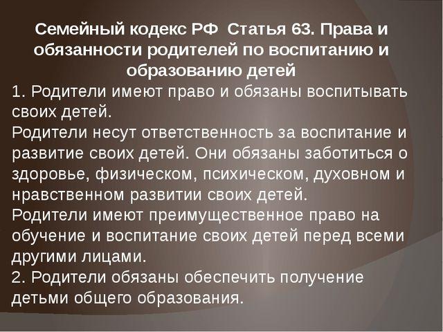 Семейный кодекс РФ Статья 63. Права и обязанности родителей по воспитанию и...
