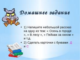 Домашнее задание 1) Напишите небольшой рассказ на одну из тем: « Осень в горо