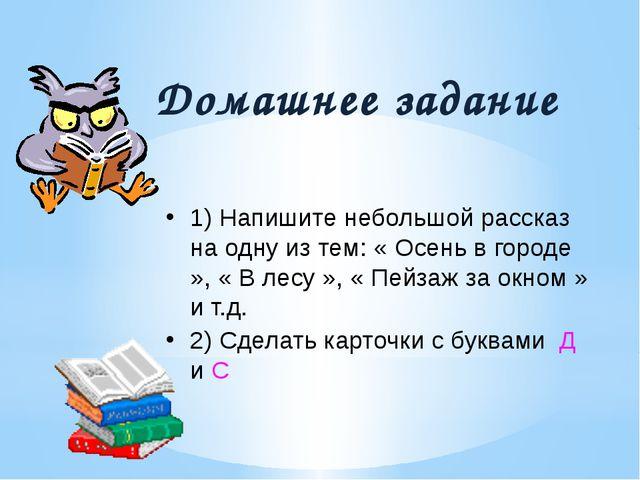 Домашнее задание 1) Напишите небольшой рассказ на одну из тем: « Осень в горо...