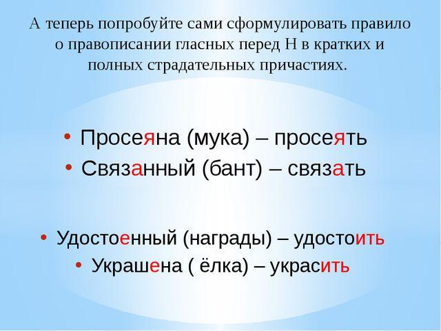 Просеяна (мука) – просеять Связанный (бант) – связать Удостоенный (награды) –...