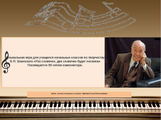 Музыкальная игра для учащихся начальных классов по творчеству В.Я. Шаинского...