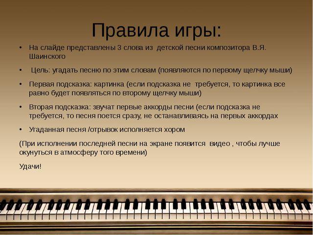 Правила игры: На слайде представлены 3 слова из детской песни композитора В.Я...