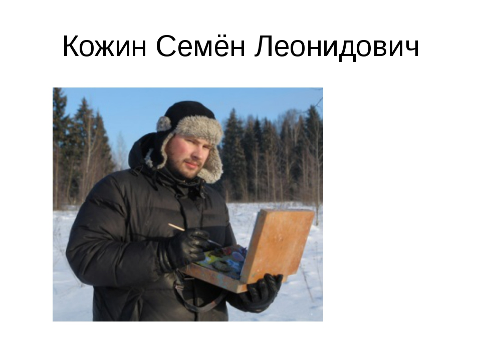 Кожин Семён Леонидович