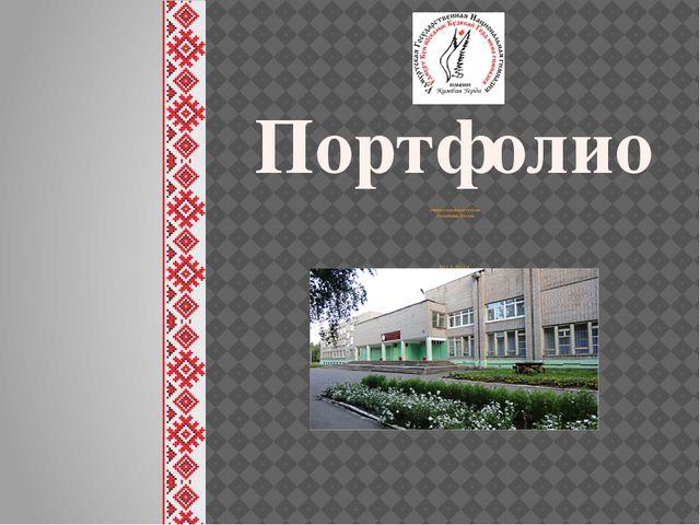 ученика начальной ступени образования Школы 2013-2014 учебный год Портфолио