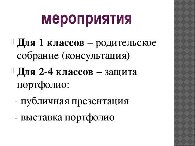 мероприятия Для 1 классов – родительское собрание (консультация) Для 2-4 клас...