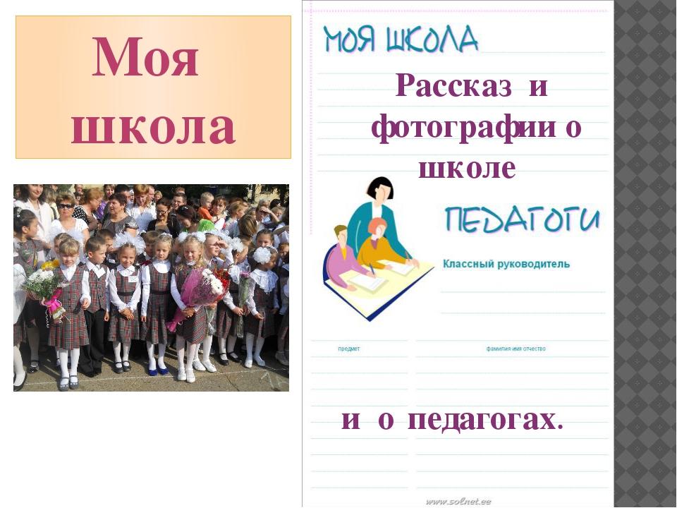 Моя школа Рассказ и фотографии о школе и о педагогах.