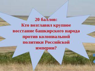 30 баллов: Какое событие положило конец более чем 100-летней войне казахов с