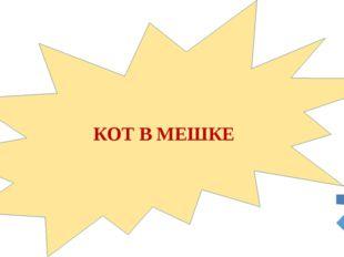 40 баллов: В каком году Кенесары Касымулы был избран ханом всех трех жузов?