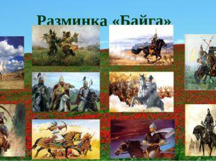 20 баллов: На курултае в 1710 г. он выступил с пламенной речью, сказав: «Отом