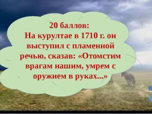 20 баллов: Кто возглавил крупное восстание башкирского народа против колониа