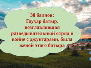 30 баллов: Кто возглавил восстание в Новоилецком районе в Младшем жузе в 182