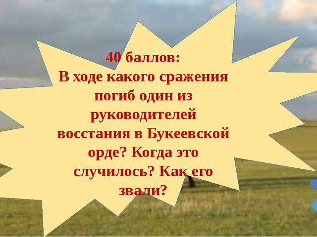 20 баллов: Казахский воин-поэт, участник Отечественной войны 1812 г.