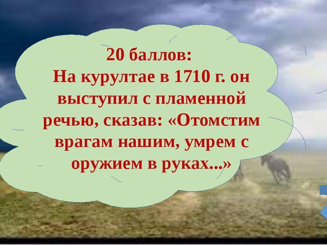 20 баллов: Кто возглавил крупное восстание башкирского народа против колониа...