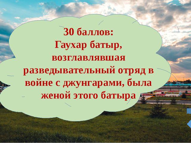 30 баллов: Кто возглавил восстание в Новоилецком районе в Младшем жузе в 182...