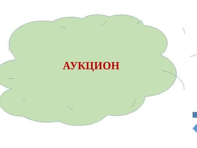 40 баллов: Что послужило поводом к началу восстания 1836-1838 гг. в Букеевск...