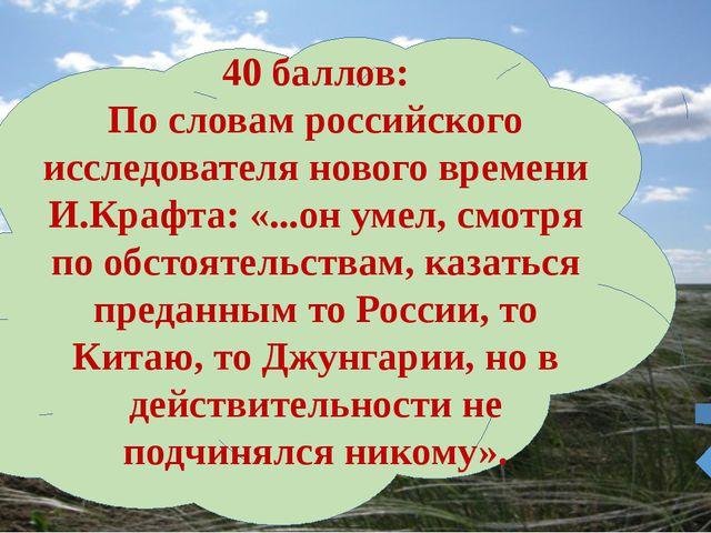 50 баллов: Кто возглавил восстание против царского правительства 1825-1836 г...