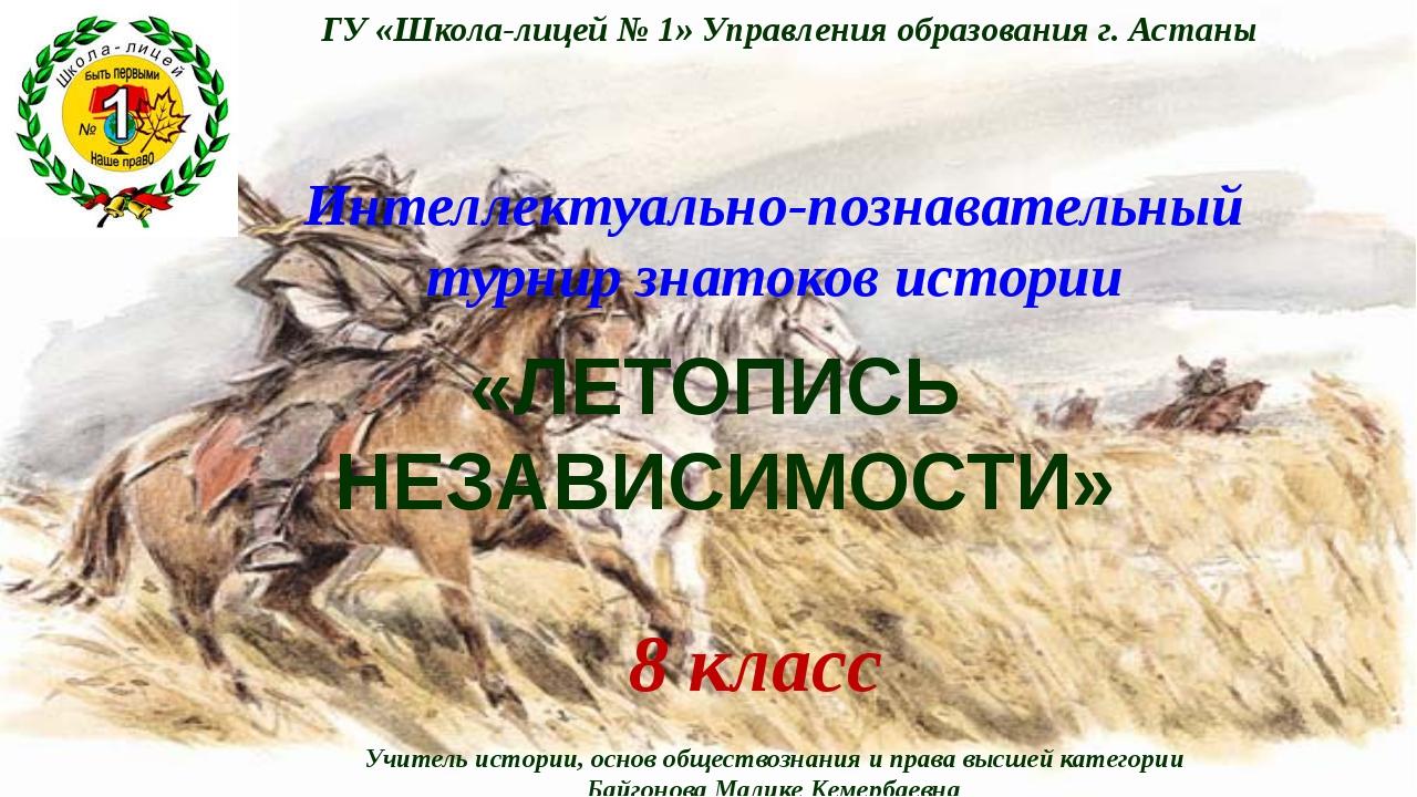 20 баллов: Акмолинская крепость получила статус окружного города