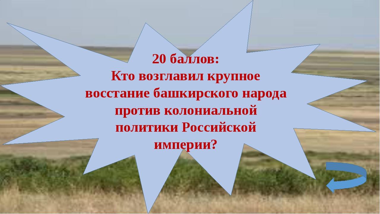30 баллов: Какое событие положило конец более чем 100-летней войне казахов с...
