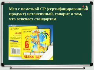 Мел с пометкой CP (сертифицированный продукт) нетоксичный, говорит о том, чт