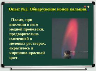 Опыт №2. Обнаружение ионов кальция. Пламя, при внесении в него медной проволо