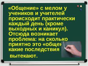 «Общение» с мелом у учеников и учителей происходит практически каждый день (