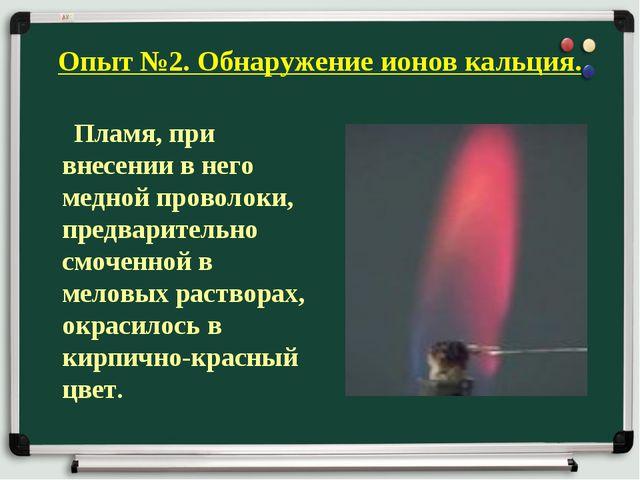 Опыт №2. Обнаружение ионов кальция. Пламя, при внесении в него медной проволо...