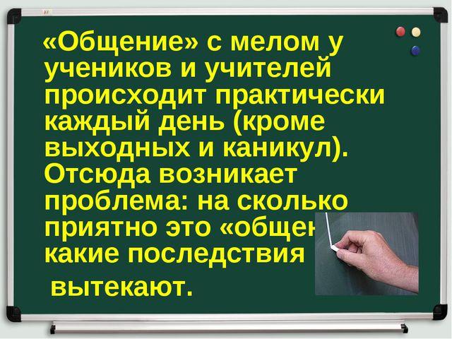 «Общение» с мелом у учеников и учителей происходит практически каждый день (...