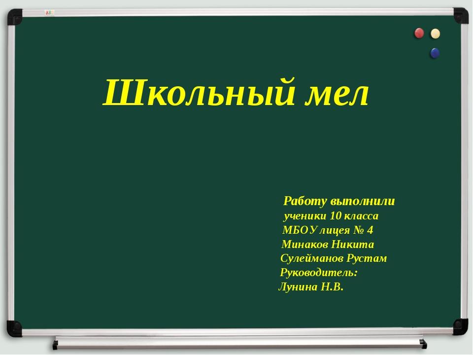 Школьный мел Работу выполнили ученики 10 класса МБОУ лицея № 4 Минаков Никит...