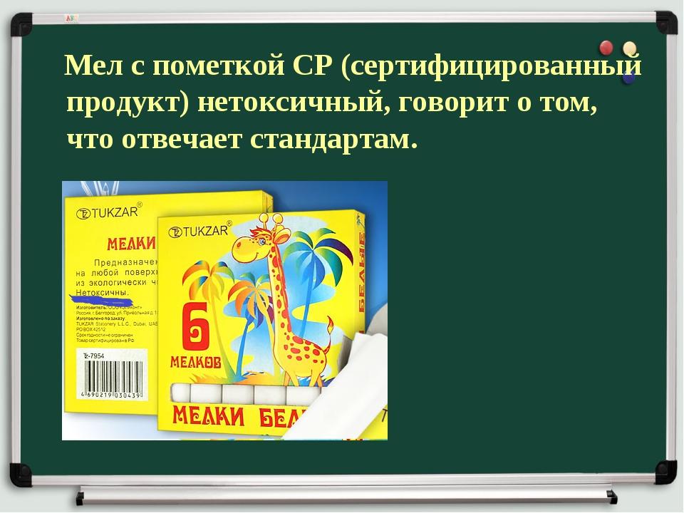 Мел с пометкой CP (сертифицированный продукт) нетоксичный, говорит о том, чт...