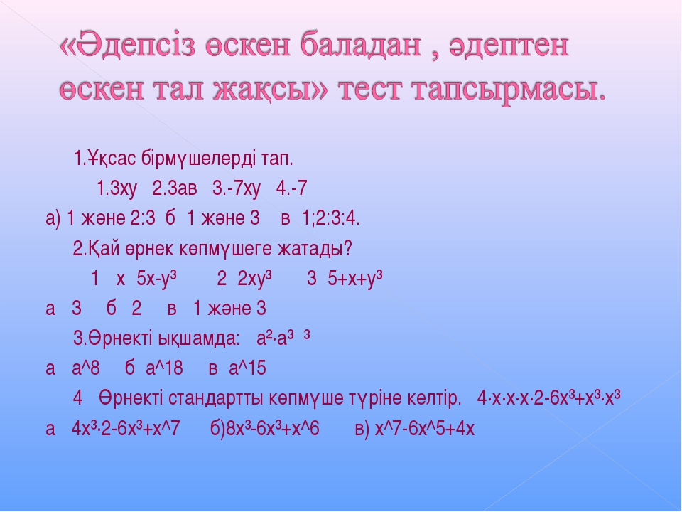 1.Ұқсас бірмүшелерді тап. 1.3ху 2.3ав 3.-7ху 4.-7 а) 1 және 2:3 б﴿1 және 3 в...