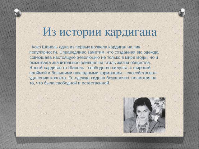 Из истории кардигана Коко Шанель одна из первых возвела кардиган на пик попул...