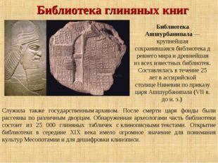 Библиотека глиняных книг Библиотека Ашшурбанипала— крупнейшая сохранившаяся