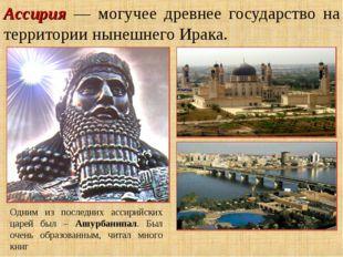 Ассирия — могучее древнее государство на территории нынешнего Ирака. Одним из