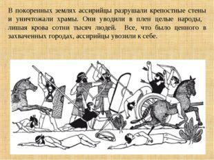 В покоренных землях ассирийцы разрушали крепостные стены и уничтожали храмы.