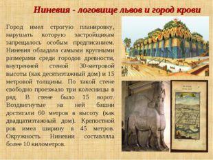 Ниневия - логовище львов и город крови Город имел строгую планировку, нарушат