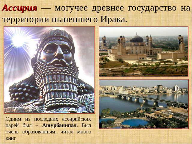 Ассирия — могучее древнее государство на территории нынешнего Ирака. Одним из...