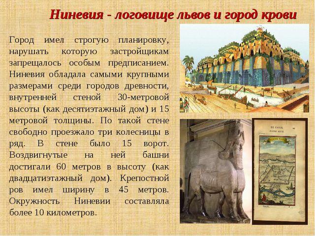 Ниневия - логовище львов и город крови Город имел строгую планировку, нарушат...