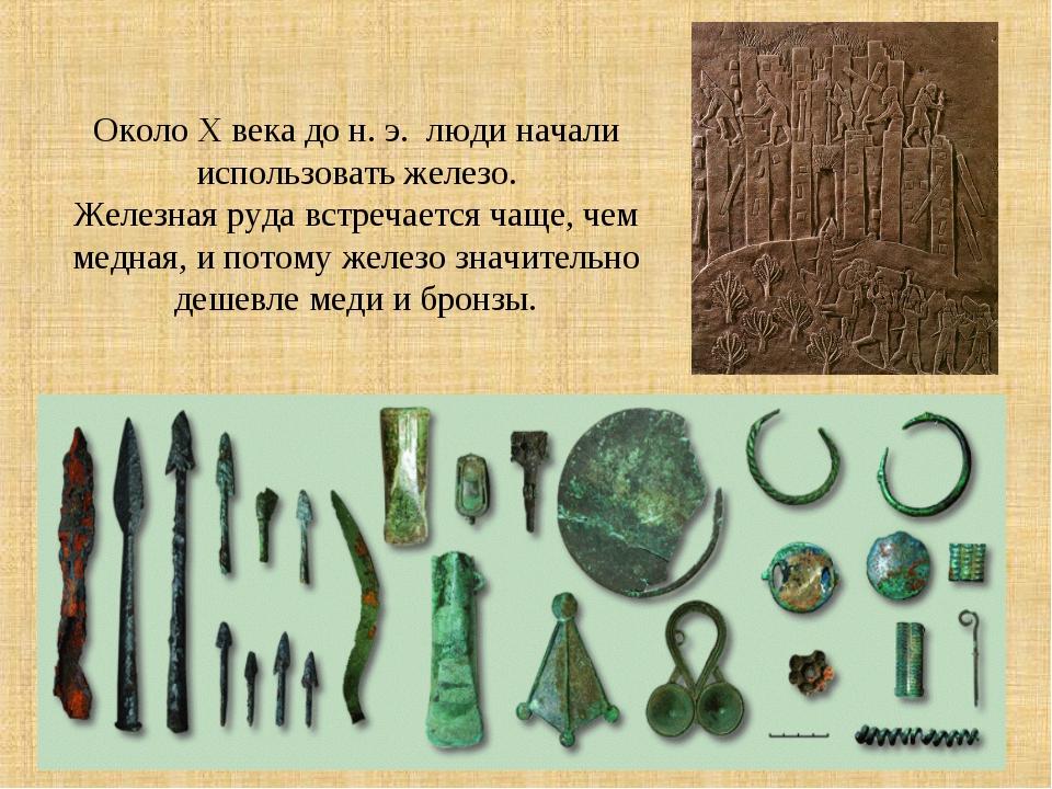 Около X века до н. э. люди начали использовать железо. Железная руда встреча...