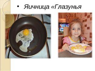 Яичница «Глазунья