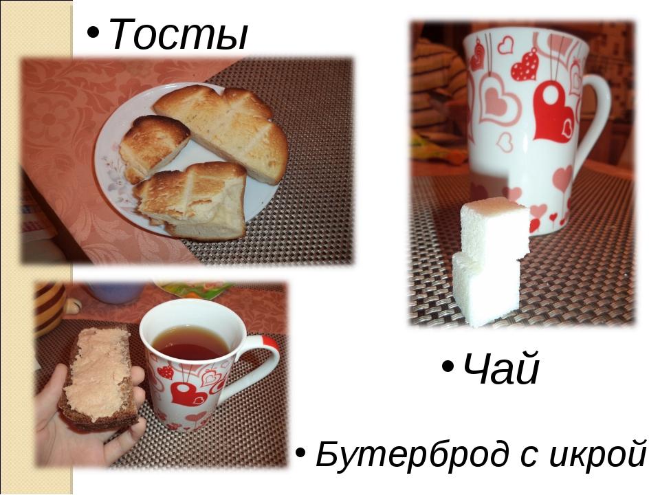 Тосты Чай Бутерброд с икрой