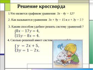 Решение кроссворда 1.Что является графиком уравнения 3x – 4y = 12? 4. Сколько