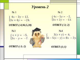 Уровень 2 № 1 № 2 ОТВЕТ:(-0,96;5,28) №3 №4 ОТВЕТ:(-3;-2) ОТВЕТ:(-3;-2) ОТВЕТ: