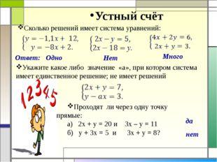 Устный счёт Сколько решений имеет система уравнений: Ответ: Одно Укажите как