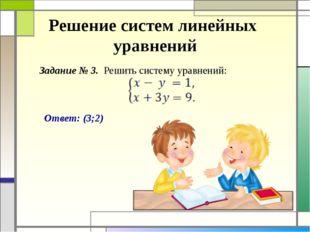 Задание № 3. Решить систему уравнений: Решение систем линейных уравнений Отве