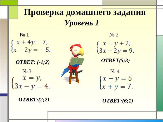 Проверка домашнего задания Уровень 1 № 1 № 2 № 3 № 4 ОТВЕТ: (-1;2) ОТВЕТ(5;3)...