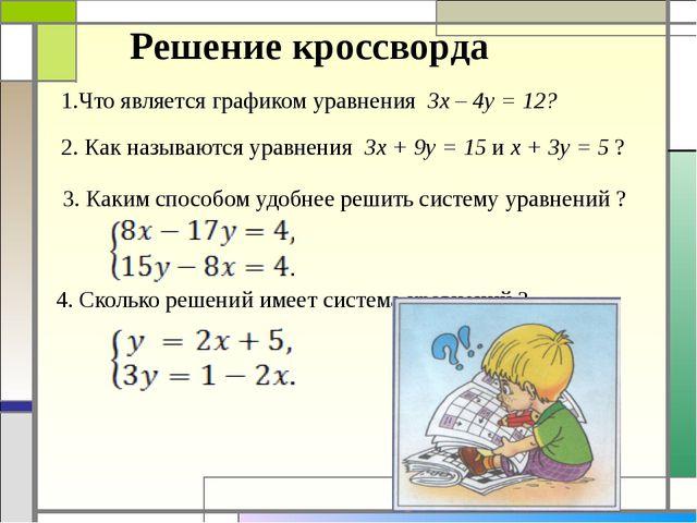 Решение кроссворда 1.Что является графиком уравнения 3x – 4y = 12? 4. Сколько...