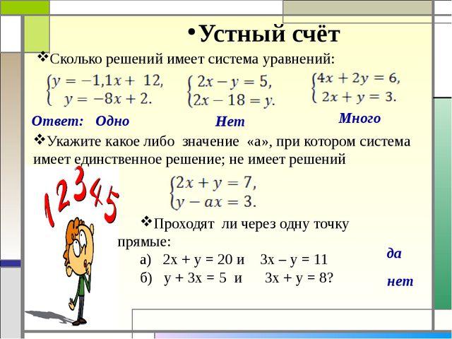 Устный счёт Сколько решений имеет система уравнений: Ответ: Одно Укажите как...