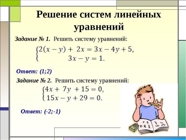 Решение систем линейных уравнений Задание № 1. Решить систему уравнений: Отве...