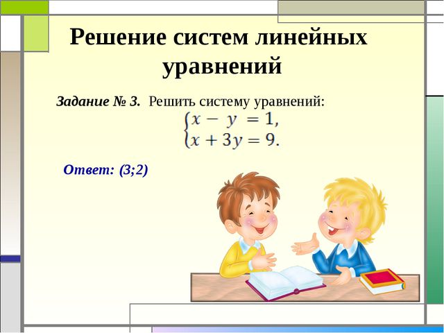Задание № 3. Решить систему уравнений: Решение систем линейных уравнений Отве...