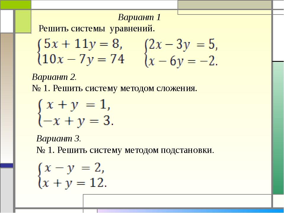 Вариант 1 Решить системы уравнений. Вариант 2. № 1. Решить систему методом с...